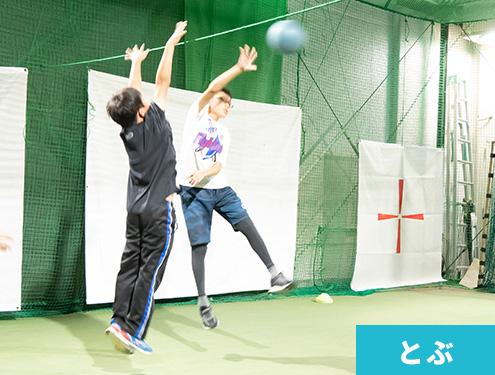 バネの力と筋力を高めるトレーニング
